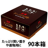 【送料無料】黒糖ドーナツ棒90本/箱 オフィスでのおやつに、みんなにお配りに最適です熊本銘菓 熊本土産 熊本物産 おみやげ ギフト お歳暮 お中元