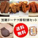 【送料無料】黒糖ドーナツ棒特別セット(赤) 人気の黒糖ドーナツ棒詰合せ...