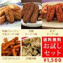 【送料無料】黒糖ドーナツ棒お試しセット(フジバンビ)送料無料・代引き手...