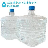 【ウォーターサーバー専用】FUJIBLUE富士山の天然水12L角型×2本セット