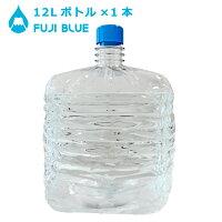 【ウォーターサーバー専用】FUJIBLUE富士山の天然水12L角型×1本