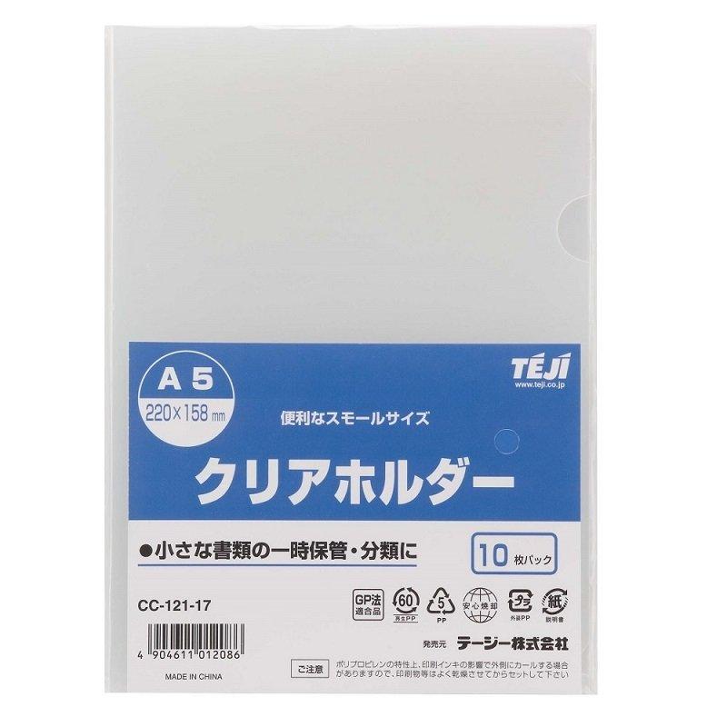 ファイル・バインダー, クリアケース・クリアファイル A5 10 CC-121-17