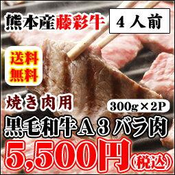 黒毛和牛バラ焼肉用(A3)
