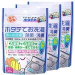 ホタテの力洗濯物の除菌・消臭(30g)×3個【日本漢方研究所】