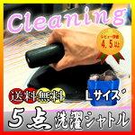 【送料無料】全国宅配クリーニング☆洗濯シャトル5☆