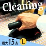 【送料無料】全国宅配クリーニング洗濯シャトル15