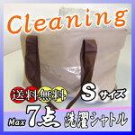 【送料無料】全国宅配クリーニング洗濯シャトル7S