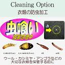 【オプション】虫食い被害急増中!衣類を虫から守る「防虫加工」