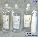 水の力で汚れを落とす!アルカリ電解水大容量