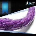 送料無料(一部離島除く) AZUR アズール ハンドルカバー Mサイズ(外径約38〜39cm)