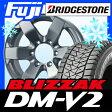 【送料無料】 BRIDGESTONE ブリヂストン ブリザック DM-V2 265/70R16 16インチ スタッドレスタイヤ ホイール4本セット TOPY バザルト-X 7J 7.00-16