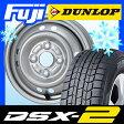 【送料無料】 DUNLOP ダンロップ DSX-2 135/80R12 12インチ スタッドレスタイヤ ホイール4本セット ELBE エルベ オリジナル スチールKCA-N 3.5J 3.50-12
