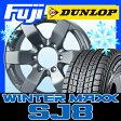【送料無料】 DUNLOP ダンロップ ウィンターMAXX SJ8 265/70R16 16インチ スタッドレスタイヤ ホイール4本セット TOPY バザルト-X 7J 7.00-16【DU17win】