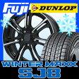 【送料無料】 DUNLOP ダンロップ ウィンターMAXX SJ8 225/60R17 17インチ スタッドレスタイヤ ホイール4本セット BRANDLE ブランドル M68BP 7J 7.00-17【DU17win】