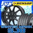 【送料無料】 DUNLOP ダンロップ ウィンターMAXX SJ8 225/55R18 18インチ スタッドレスタイヤ ホイール4本セット BRANDLE ブランドル M71B 7.5J 7.50-18【DU17win】