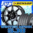 【送料無料】 DUNLOP ダンロップ ウィンターMAXX SJ8 275/60R18 18インチ スタッドレスタイヤ ホイール4本セット MKW MK-76 8J 8.00-18
