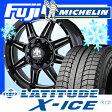 【送料無料】 MICHELIN ミシュラン ラティチュードX-ICE XI2 265/65R17 17インチ スタッドレスタイヤ ホイール4本セット TWG メイヘム メタル 8100 9J 9.00-17【MI17win】