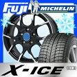 【送料無料】 MICHELIN ミシュラン X-ICE XI3(限定) 205/65R15 15インチ スタッドレスタイヤ ホイール4本セット BRANDLE ブランドル M69B 6J 6.00-15【MI17win】