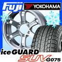 【送料無料】 YOKOHAMA ヨコハマ アイスガード SUV G075 265/70R17 17インチ スタッドレスタイヤ ホイール4本セット WEDS キーラー フォース 7.5J 7.50-17