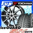 【送料無料】 YOKOHAMA ヨコハマ アイスガード SUV G075 225/65R17 17インチ スタッドレスタイヤ ホイール4本セット BRANDLE ブランドル M71BP 7J 7.00-17