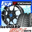 【送料無料】 YOKOHAMA ヨコハマ アイスガード SUV G075 215/70R16 16インチ スタッドレスタイヤ ホイール4本セット BRANDLE ブランドル M69B 6.5J 6.50-16【YO17win】