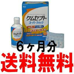 ケムセプトスーパークイック×6箱(6ヵ月分) (オフテクス)【あす楽】