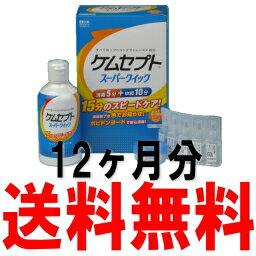 ケムセプトスーパークイック×12箱(12ヵ月分) (オフテクス)【あす楽】