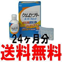 ケムセプトスーパークイック×24箱(24ヵ月分) (オフテクス)