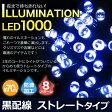LED イルミネーション 1000球 クリスマス イルミ ストレート 黒配線 約70m ブルー FJ1997-blue【X'mas】〔カラフル で きれい !! お部屋やテラスを デコレーション ♪〕