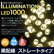 LED イルミネーション 1000球 クリスマス イルミ ストレート 黒配線 約70m ゴールド FJ1997-gold【X'mas】〔カラフル で きれい !! お部屋やテラスを デコレーション ♪〕