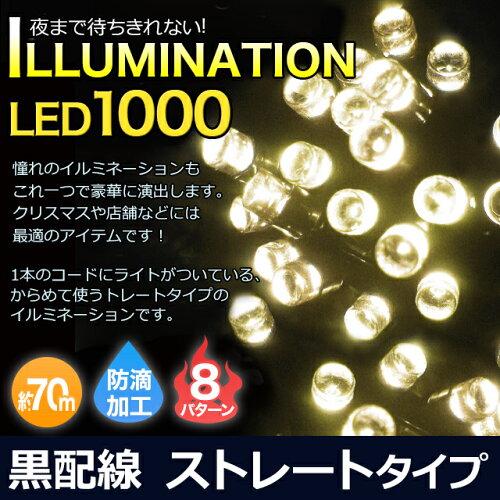LED イルミネーション 1000球 クリスマス イルミ ストレート 黒配線 約70m ゴールド ★t FJ1997-go...