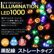 LED イルミネーション 1000球 クリスマス イルミ ストレート 黒配線 約70m ミックス FJ1997-mix【X'mas】〔カラフル で きれい !! お部屋やテラスを デコレーション ♪〕