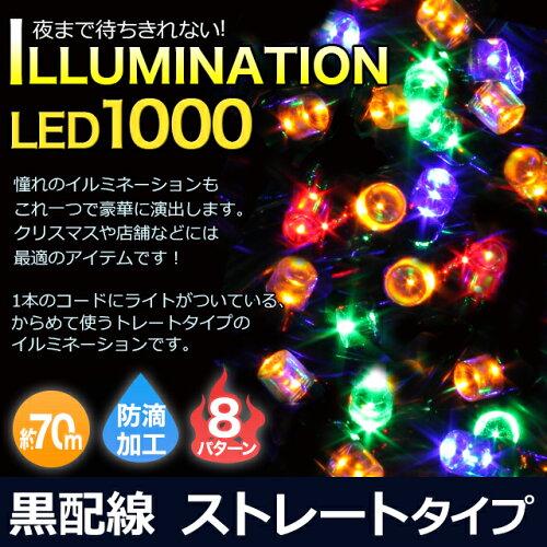 LED イルミネーション 1000球 クリスマス イルミ ストレート 黒配線 約70m ミックス ★t FJ1997-mi...