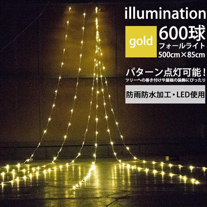 クリスマス, 電飾  600 5m t fj3877-gold