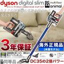 米正規品 3年保証 【Dyson ダイソン】 ダイソン/dc45/dc44/掃除機/コードレス/dyson/digital/sl...