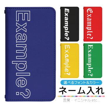 スマホケース 手帳型 Xperia XZ1 SO-01K 専用 ベルトなし オリジナル文字入れ SO-01Kカバー 手帳 docomo かわいい エクスペリア ケース so01k 手帳型 so01kケース 手帳カバー おしゃれ 携帯ケース SO-01K 対応 bn486