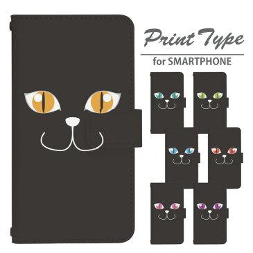 スマホケース 手帳型 らくらくスマートフォン4 F-04J 専用 ベルトあり 黒猫 F-04Jカバー 手帳 docomo かわいい らくらくスマートフォン ケース f04j 手帳型 f04jケース 手帳カバー おしゃれ 携帯ケース F-04J 対応 di056
