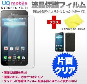 KYOCERA KC-01 KC01 UQ mobile 保護フィルム 高品質 シール シート…