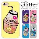 グリッター iPhoneケース バナナウユ iPhoneX ...