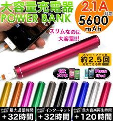 大容量バッテリー/大容量/バッテリー/充電器/スマートフォン/モバイルバッテリー/スマホ充電器/...