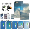 スマホケース 手帳型 全機種対応 ベルトあり 雲のむこう 左利き対応 カバー 手帳 iphone8ケー……