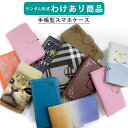 【SoftBank】 ワンコイン アウトレット わけあり商品 手帳型スマホケース ソフトバンク 対応...