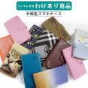 【au】 ワンコイン アウトレット わけあり商品 スマートフォンケース 手帳型スマホケース au 対...