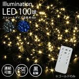 イルミネーション LED ストレート 100球 ゴールド PSEマーク 屋外 防雨 連結可能 クリスマスツリー 飾り ライト 室内 野外 xmas 電源 電飾 fj3949-gold