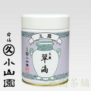 【丸久小山園】【銘茶】玉露・翠滴 200g缶