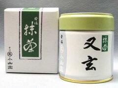 新鮮なお抹茶をお届けします。【宇治・丸久小山園の抹茶】又玄(ゆうげん) 40g缶入