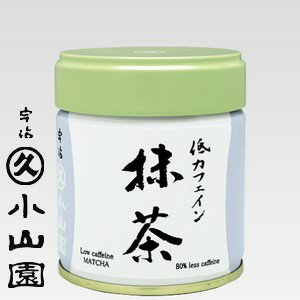 低カフェイン抹茶 20g缶【抹茶】【粉末】【丸久小山園】