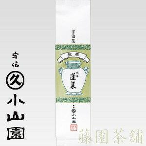 高級煎茶 蓬莱 200g袋【宇治茶】【銘茶】【丸久小山園】
