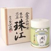 【丸久小山園】全国茶品評会 出品煎茶珠江 100g缶桐箱入り