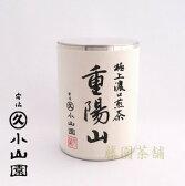 【開化堂】【茶筒】【丸久小山園】濃口煎茶/重陽山 100g